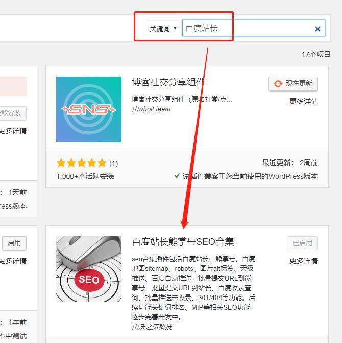 wordpress网站优化插件seo合集/关键词/sitemap/百度推送/熊掌号推送/robots/301/404