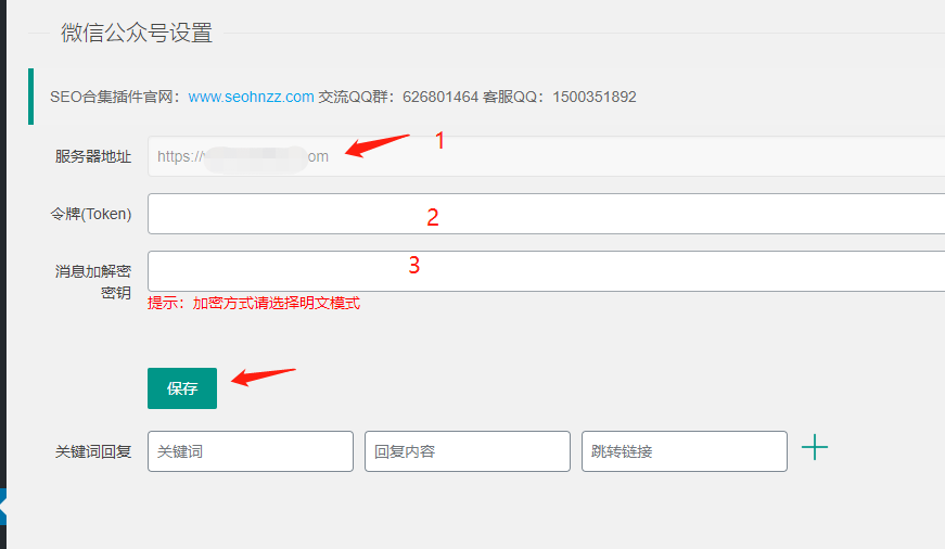 wordpress公众号关键词自动回复插件