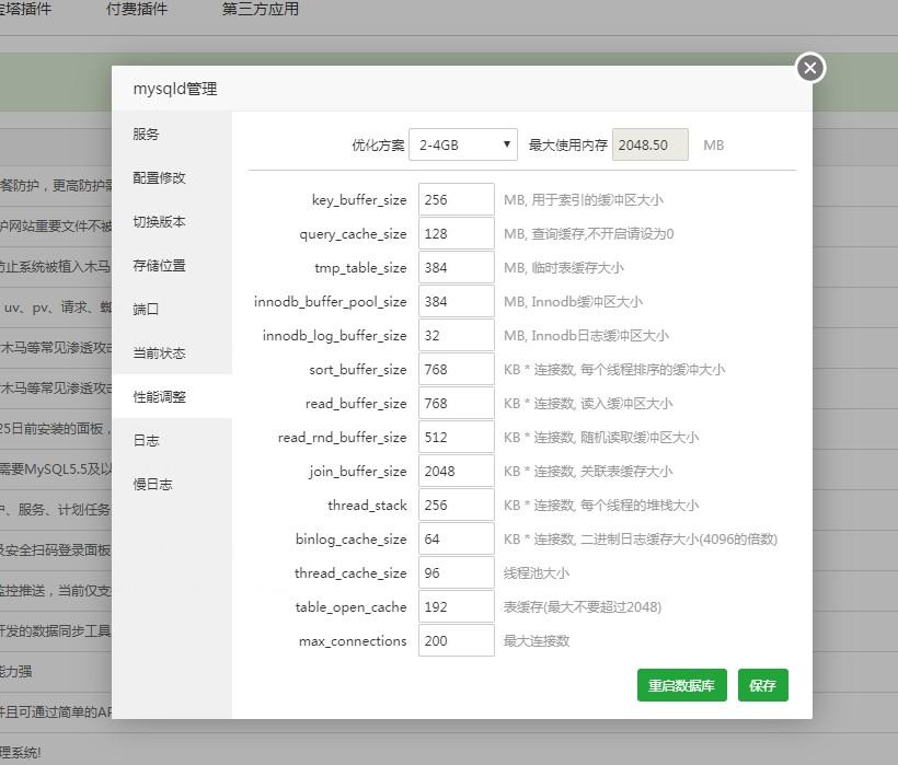 宝塔面板CPU占满100%,负载100%网站缓慢解决方法插图(4)